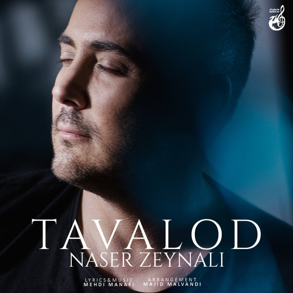 Naser Zeynali - Tavalod Song | ناصر زینلی تولد'