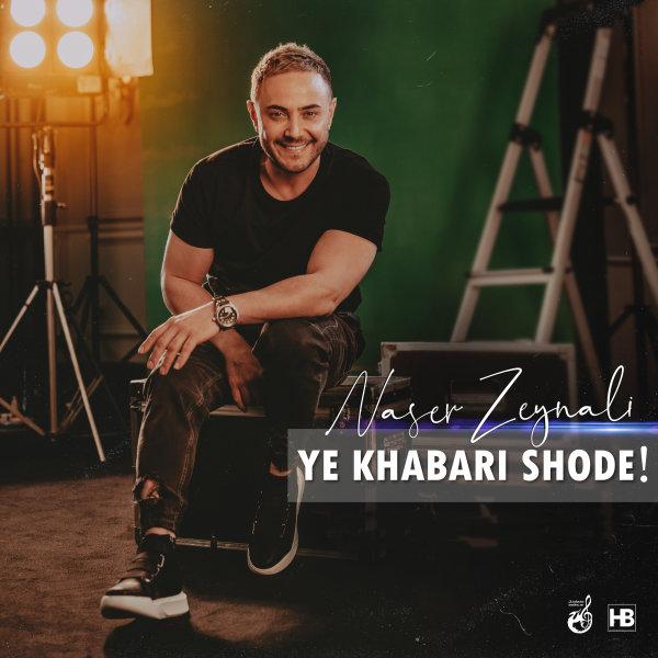 Naser Zeynali - Ye Khabari Shode Song | ناصر زینلی یه خبری شده'