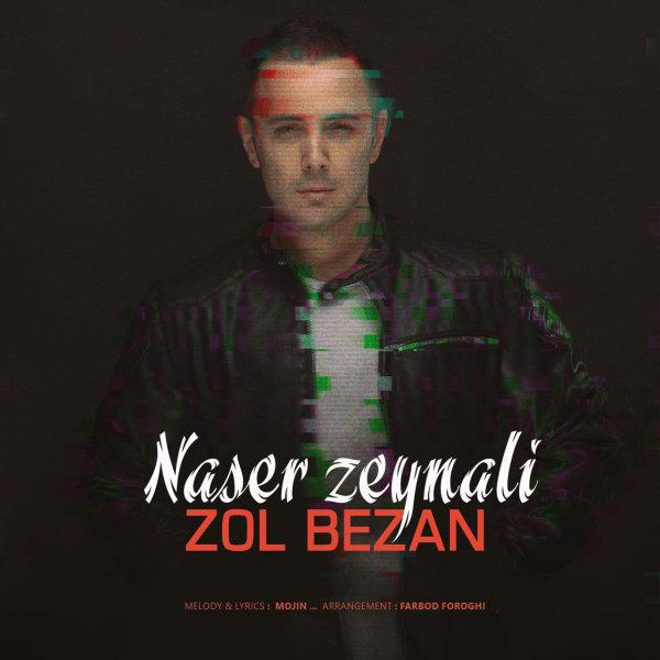 Naser Zeynali - Zol Bezan Song   ناصر زینلی زل بزن'