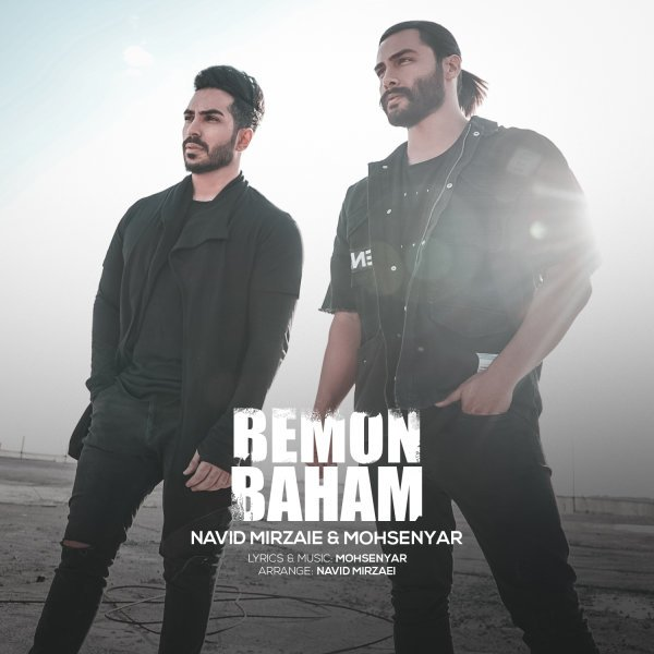 Navid Mirzaie & Mohsenyar - Bemon Baham Song'