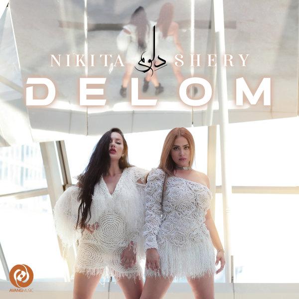 Nikita & SheryM - Delom Song | نیکیتا و شری ام دلوم'