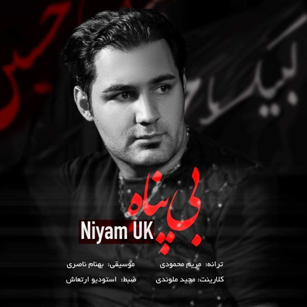 Niyam Uk - Bi Panah Song'
