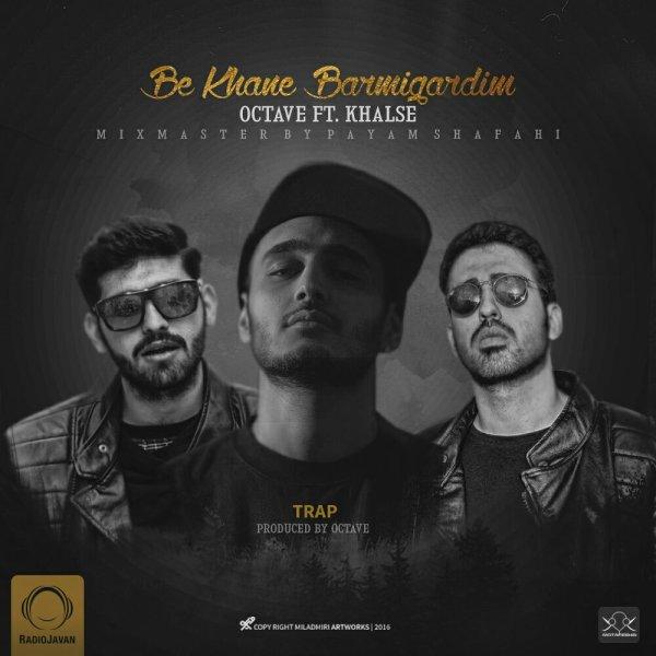 Octave - Be Khane Barmigardim (Ft Sepehr Khalse) Song | اکتاو به خانه برمیگردیم سپهر خلسه'