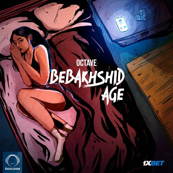 Octave - Bebakhshid Age Song   اکتاو ببخشید اگه'