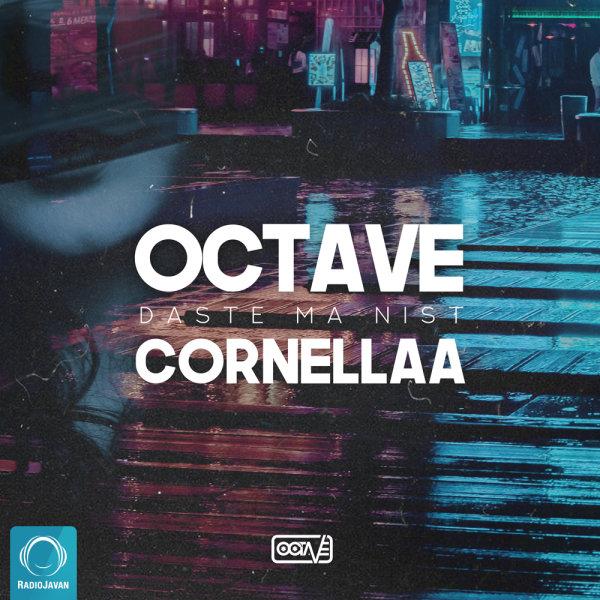 Octave - Daste Ma Nist (Ft Cornellaa) Song | اکتاو دست ما نیست کرنلا'