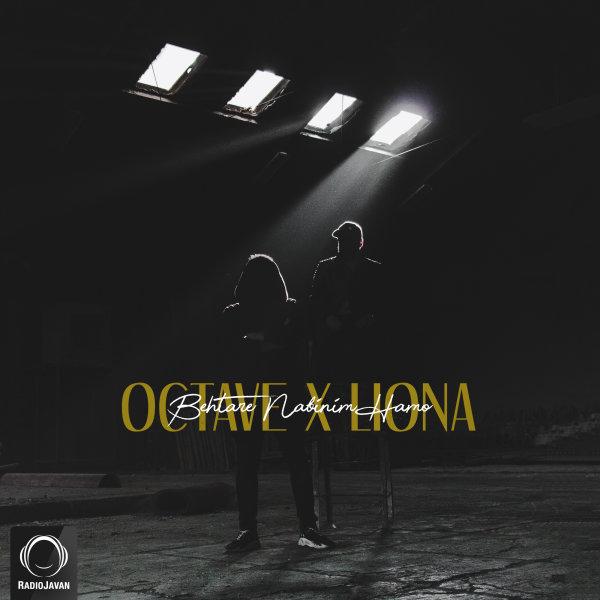 Octave & Liona - Behtare Nabinim Hamo Song | اکتاو و لیونا بهتره نبینیم هم'