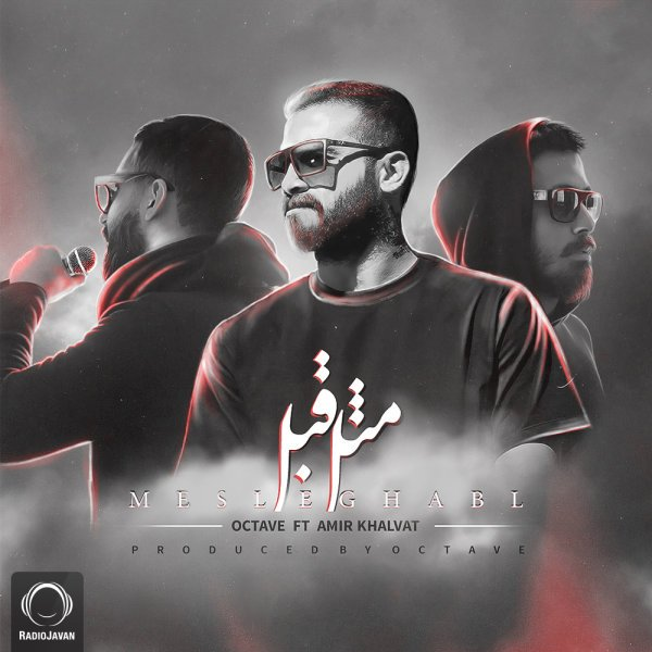 Octave - Mesle Ghabl (Ft Amir Khalvat) Song   اکتاو مثل قبل امیر خلوت'