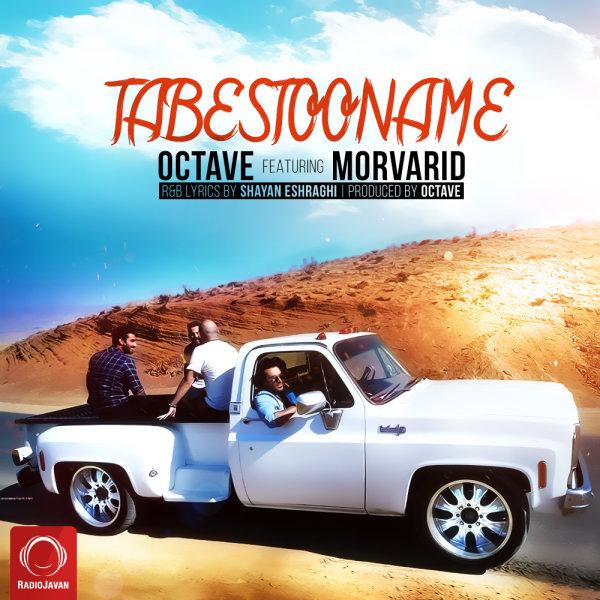 Octave - Tabestooname (Ft Morvarid) Song | اکتاو تابستونمه مروارید'