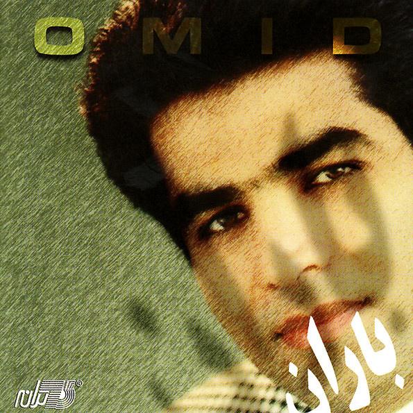 Omid - Baran Song | امید باران'