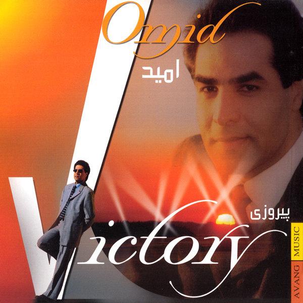 Omid - Goleh Royai Song | امید گله رویایی'