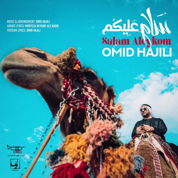 Omid Hajili - Salam Aleykom Song | امید حاجیلی سلام علیکم'