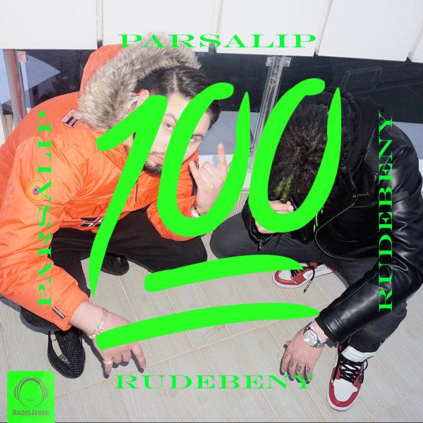 Parsalip - 100 (Ft RudeBeny) Song | پارسالیپ ۱۰۰ رودبنی'