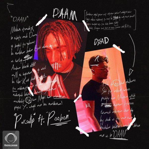 Parsalip - Daam (Ft Poobon) Song | پارسالیپ دام پوبون'