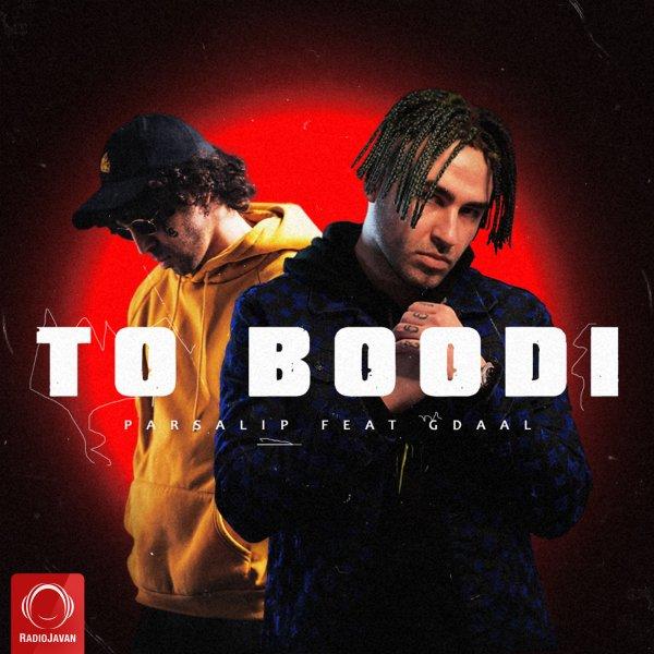 Parsalip - To Boodi (Ft Gdaal) Song | پارسالیپ تو بودی جی دال'