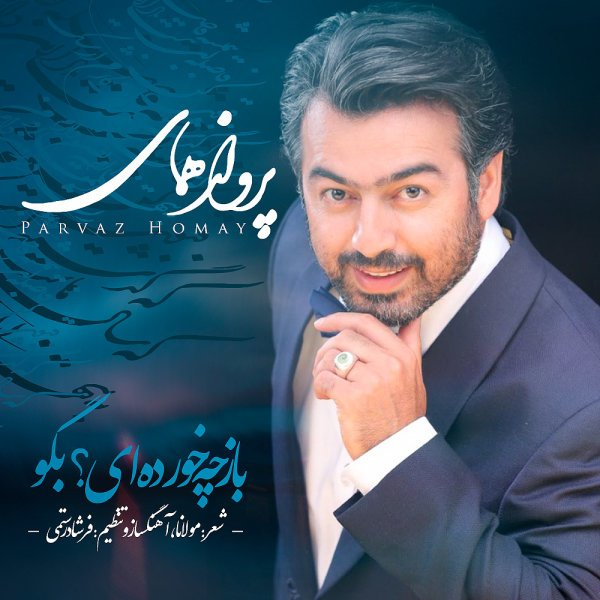 Parvaz Homay - Baz Che Khordeyi Begoo Song | پرواز همای باز چه خورده ای بگو'