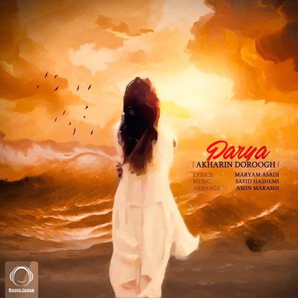Parya - Akharin Doroogh Song'
