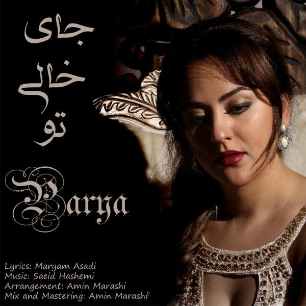 Parya - Jaye Khalie To Song'