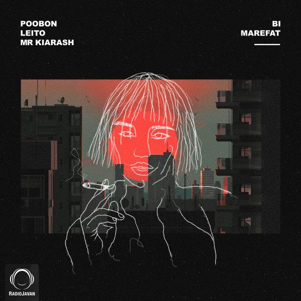Poobon - Bi Marefat (Ft Behzad Leito & Mr Kiarash) Song | پوبون بی معرفت بهزاد لیتو مستر کیارش'