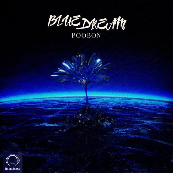 Poobon - Blue Dream Song | پوبون بلو دیریم'