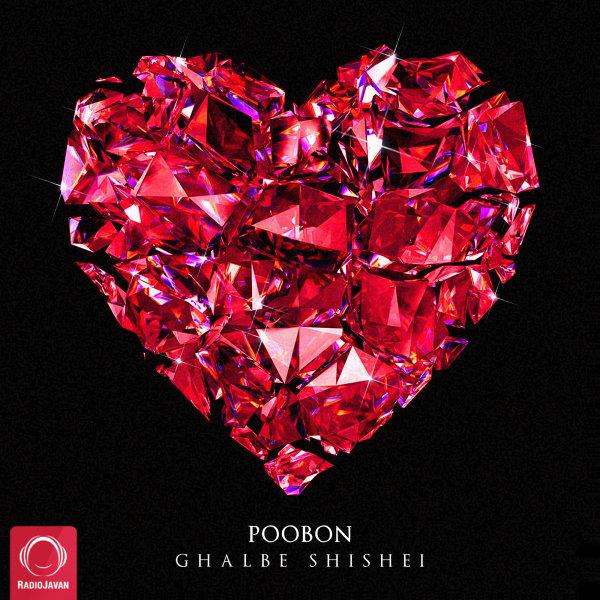 Poobon - Ghalbe Shishei Song | پوبون قلب شیشه ای'