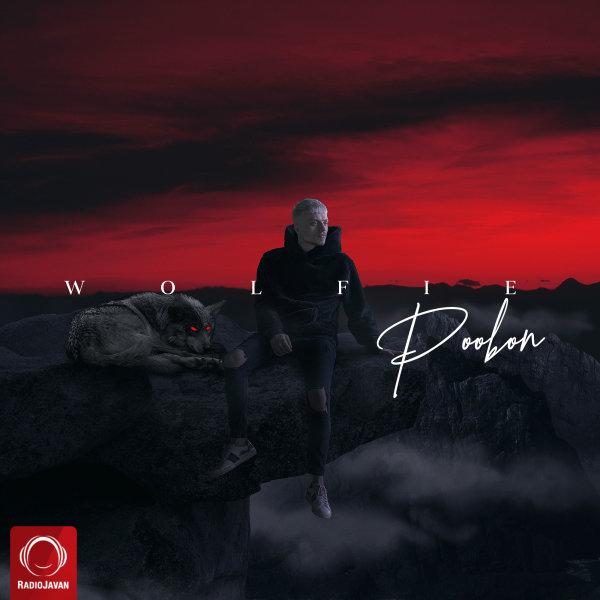 Poobon - Khodkoshi Song   پوبون خودکشی'