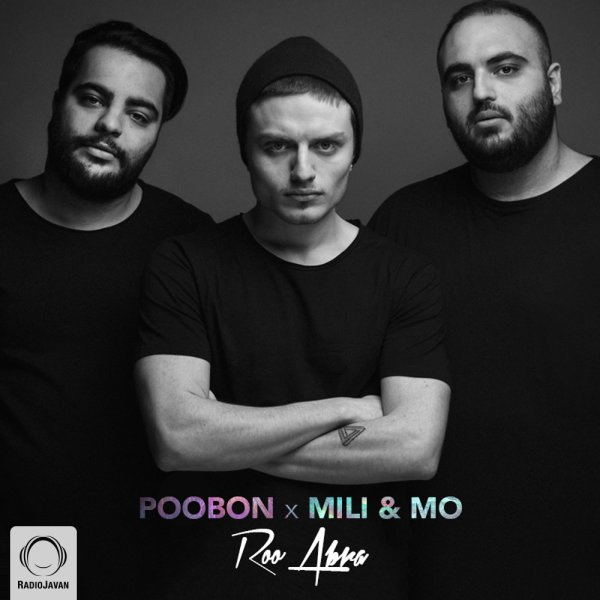 Poobon - Roo Abra (Ft Mili & Mo) Song | پوبون رو ابرا میلی مو'