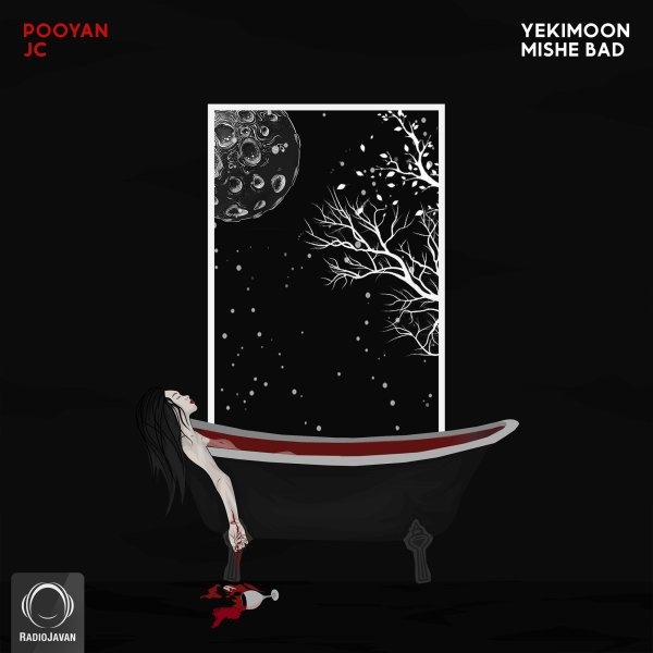 Pooyan JC - Yekimoon Mishe Bad Song | پویان جی سی یکیمون میشه بد'