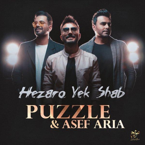 Puzzle & Asef Aria - Hezaro Yek Shab Song | پازل و آصف اریا هزار و یک شب'
