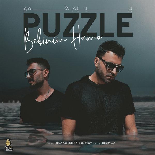 Puzzle - Bebinim Hamo Song | پازل ببینیم همو'