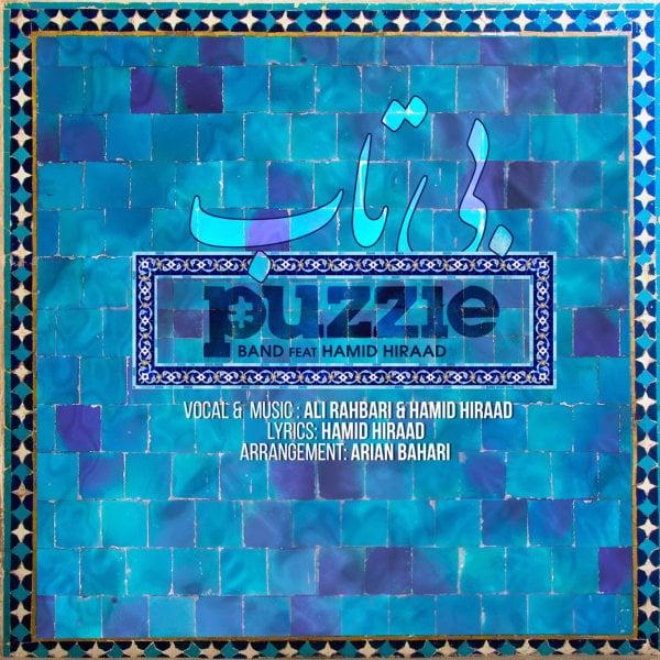 Puzzle - Bitab (Ft Hamid Hiraad) Song   پازل بی تاب حمید هیراد'