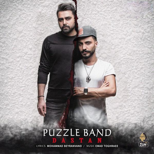 Puzzle - Dastan Song   پازل داستان'
