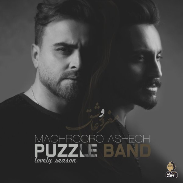 Puzzle - Maghrooro Ashegh Song | پازل مغرور و عاشق'