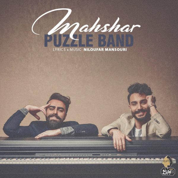 Puzzle - Mahshar Song   پازل محشر'