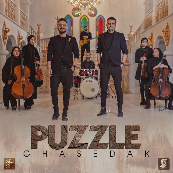 Puzzle - Ghasedak Song | پازل قاصدک'