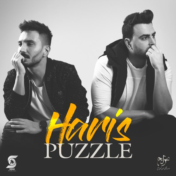 Puzzle - Haris Song | پازل حریص'