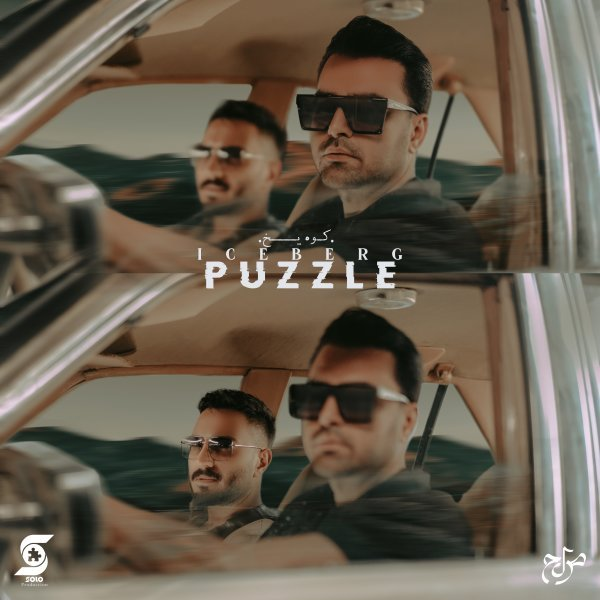 Puzzle - Koohe Yakh Song | پازل کوه یخ'