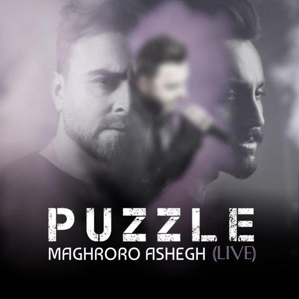 Puzzle - Maghrooro Ashegh (Live) Song | پازل مغرور و عاشق اجرای زنده'