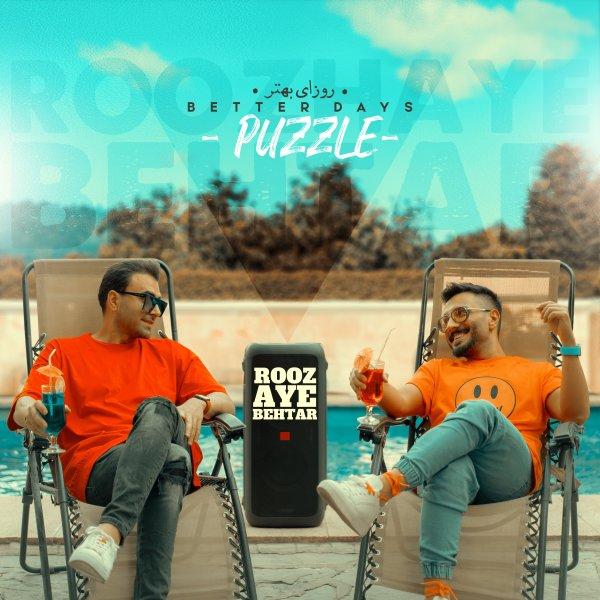 Puzzle - Roozaye Behtar Song | پازل روزای بهتر'