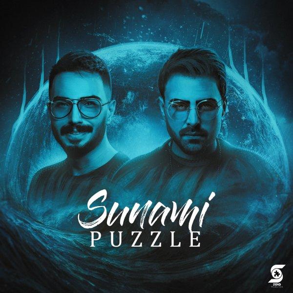 Puzzle - Sunami Song | پازل سونامی'