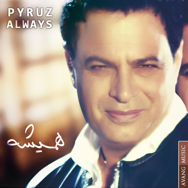 Pyruz - Dance With Me Song'