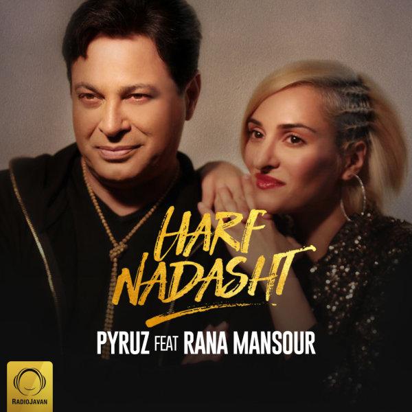 Pyruz - Harf Nadasht (Ft Rana Mansour) Song | پیروز حرف نداشت رعنا منصور'