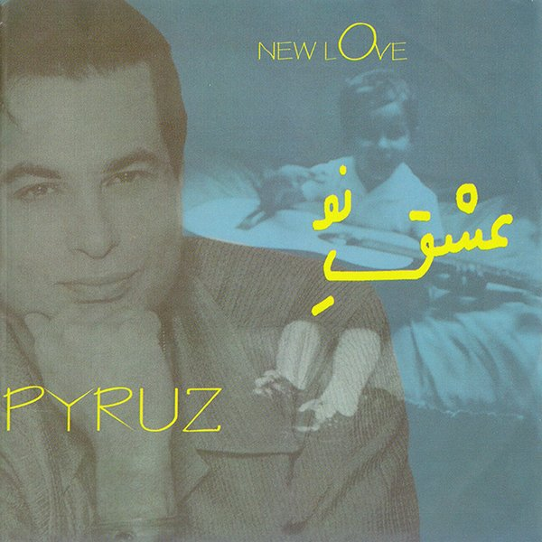 Pyruz - Mojasameh Song | پیروز مجسمه'