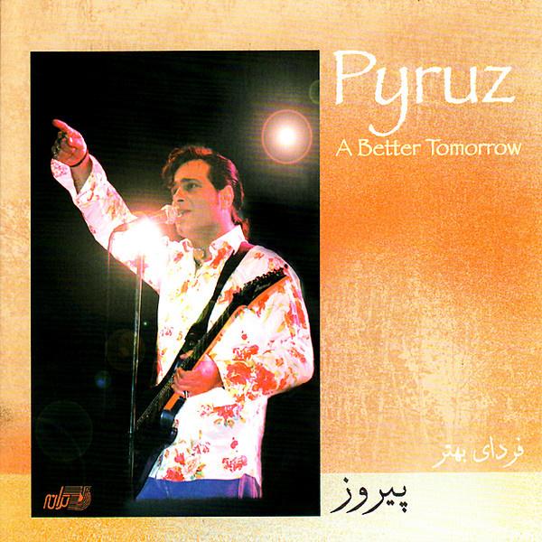Pyruz - Setaareh Baaroon Song | پیروز ستاره بارون'