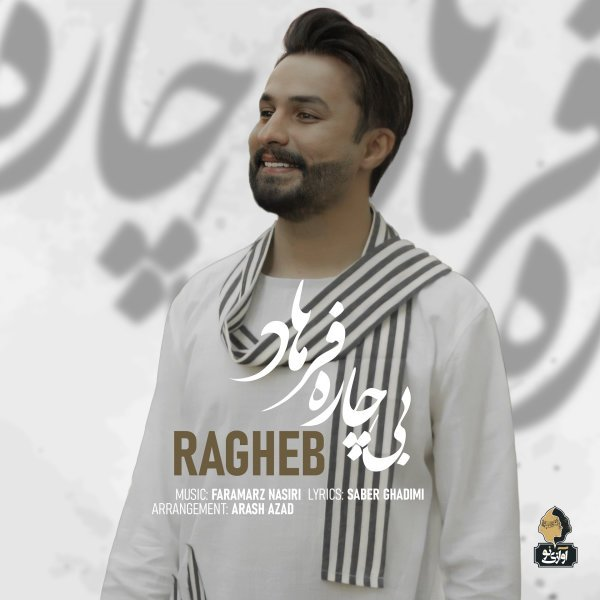 Ragheb - Bichare Farhad Song | راغب بیچاره فرهاد'