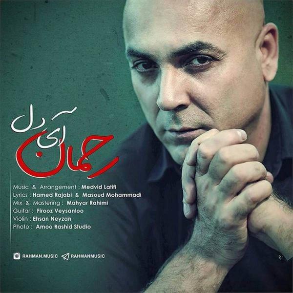 Rahman - Ay Del Song'