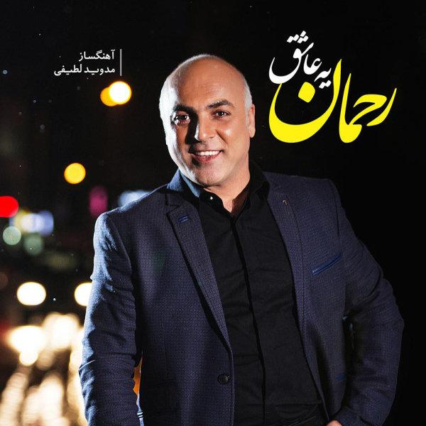 Rahman - Ye Harfi Tou Delame Song'