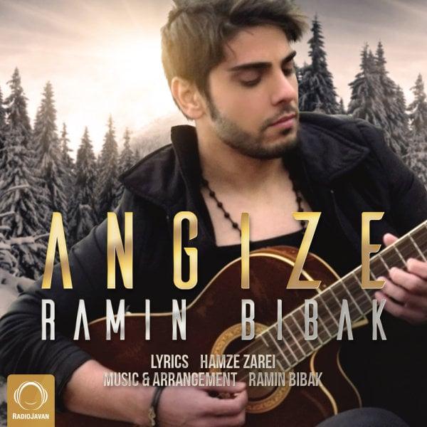 Ramin Bibak - Angize Song   رامین بی باک انگیزه'