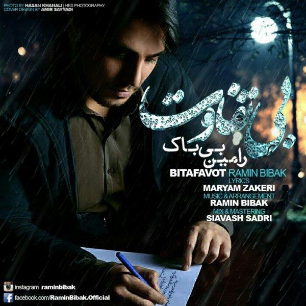 Ramin Bibak - Bi Tafavot Song | رامین بی باک بی تفاوت'