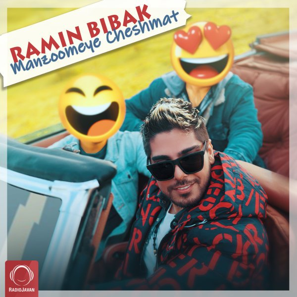 Ramin Bibak - Manzoomeye Cheshmat Song | رامین بی باک منظومه ی چشمات'
