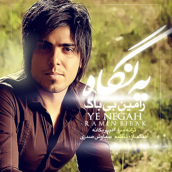 Ramin Bibak - Ye Negah Song | رامین بی باک یه نگاه'